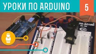 Видеоуроки по Arduino. Моторы и транзисторы (5-я серия, ч1)