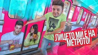 Лицето ми е на билборди и метро!