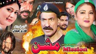 Mission | Tariq Jamal Reema Shajahan. Dr niyaz. Rani | Pashto Drama | 2021