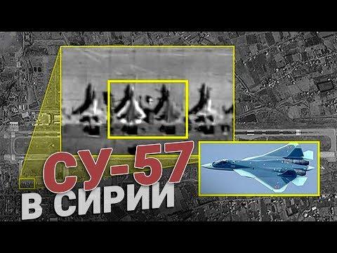 Су-57 в Сирии. Истребители пятого поколения уже в строю!