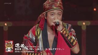遊助 LIVE DVD & Blu-ray『遊助祭2018「和」~あの・・わ なんですケド...