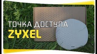 ⚠️ Точка доступа Zyxel NWA1123-AC HD - Для Большого Дома или Малого Бизнеса