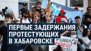 Протесты в Хабаровске: первые задержания | НОВОСТИ | 13.07.20