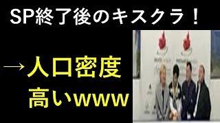 【羽生結弦】羽生結弦のSP終了後のキスクラ!→人口密度高いwww 羽生結弦 検索動画 23