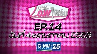 Opal Law เฟิร์ม ท้อง 2 เดือน แถมโดนแฟนทำร้ายร่างกาย วันที่ 4 พฤษภาคม 2558 [EP.14]