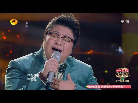 我是歌手3 第三季 第3期 2015-01-16  韩红 《往事随风》 HD Complete Version (完整版)