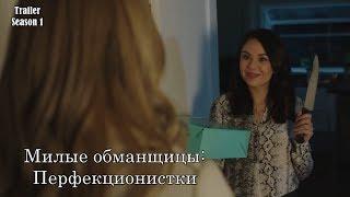 Милые обманщицы: Перфекционистки 1 сезон - Трейлер с русскими субтитрами