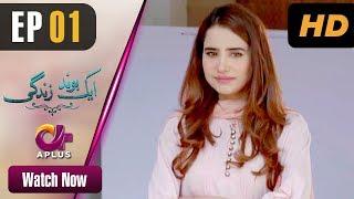 Pakistani Drama | Aik bond Zindagi - Episode 1 | Aplus Dramas | Sania Shamshad, Kamran Jilani