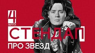 Прожарка на Николая Соболева и стеб над СЛЕПЫМ