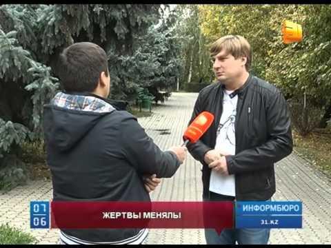 Жители Павлодара утверждают, что стали жертвой валютного спекулянта