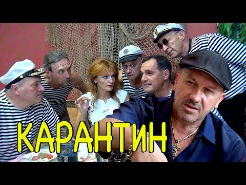 Карантин музыкальный фильм.