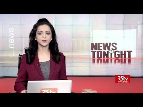 English News Bulletin – Jan 14, 2019 (9 pm)