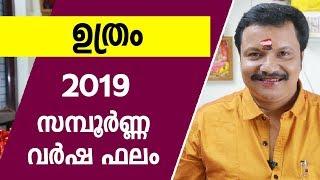 ഉത്രം 2019 സന്പൂർണ്ണ വർഷഫലം | 9446141155 | Uthram 2019 Varshaphalam | Malayalam Astrology