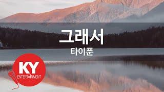 [KY ENTERTAINMENT] 그래서 - 타이푼 (KY.45591) / KY Karaoke