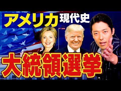 【世界史】ついにアメリカ現代史〜前編〜大統領選挙の仕組みが分かるともっと面白くなる