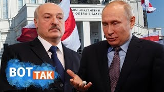 После встречи с Путиным Лукашенко собирает митинг за независимость! / Вечерний шпиль #6