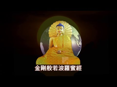 Diamond Sutra - Imee Ooi  金刚经 - 黃慧音 (虚空法相版)