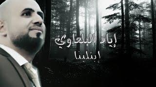 إياد البلعاوي- موال إبتلينا (كلمات)