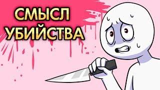 Почему Люди Убивают ● Русский Дубляж