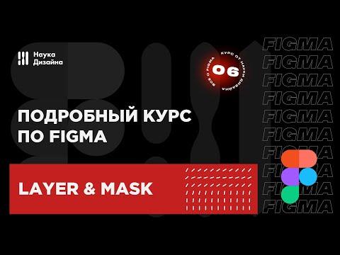 6 урок — Слои и маски. Подробный курс по Figma
