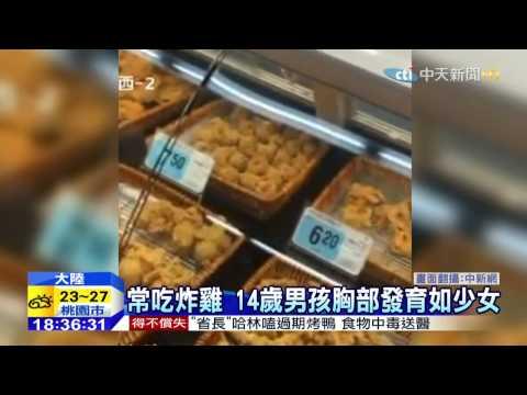 20150910中天新聞 常吃炸雞 14歲男孩胸部發育如少女