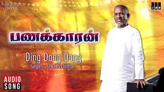 Ding Dang - Panakkaran Movie Songs | SPB, KS Chithra | Rajinikanth, Gouthami | Ilaiyaraaja Official