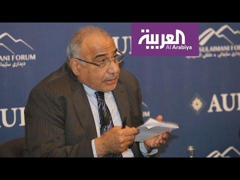 #شخصية_اليوم | عادل عبد المهدي رجل المرحلة الجديدة  - نشر قبل 60 دقيقة