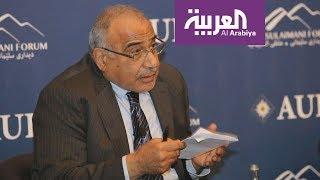 #شخصية_اليوم .. عادل عبد المهدي رجل المرحلة الجديدة