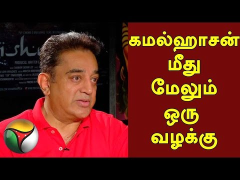 One more case filed against Kamal over controversial comment on Mahabharata | Details