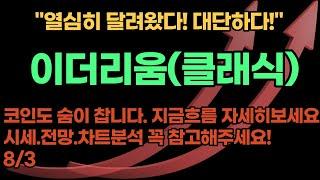 [코인이영수 차트분석가] 8/3 대단하다! 이더리움 /…