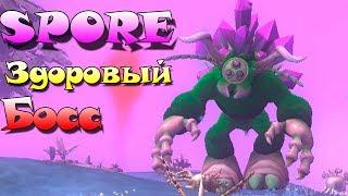 Встретили Великана в игре СПОР Здоровый Босс SPORE! #4 (spore)