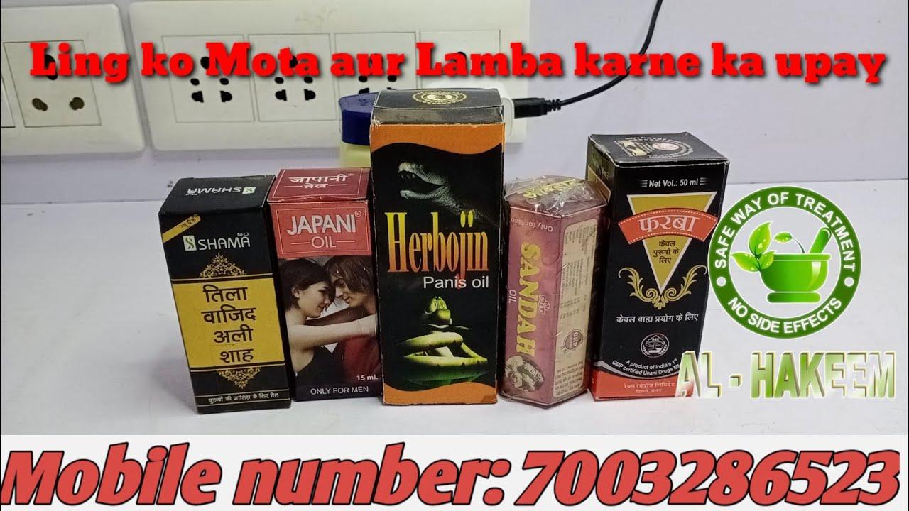 Ling ko lamba karne ke upay  लिंग लम्बा और मोटा करने का बेस्ट इलाज
