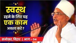 स्वस्थ रहने के लिए सिर्फ और सिर्फ यह एक काम करे ? Asang Dev Ji Maharaj Sanokhar Bihar Part 4