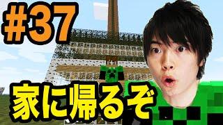 【マスオのマインクラフト】ピラミッド再探索&家に帰ろう!part37
