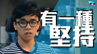Publication Date: 2020-06-03 | Video Title: 有一種堅持 Resilience | 完整版