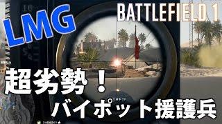 【BF1】超劣勢側でもバイポットで撃ちまくり【実況】 thumbnail