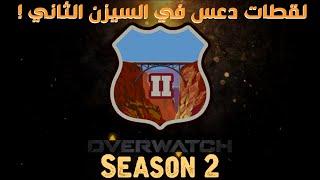 Overwatch #10   اوفر واتش : بداية قوية للموسم الثاني thumbnail