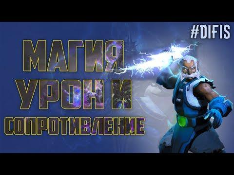 видео: Магический урон и магическая защита / Разбираемся в механике / dota 2