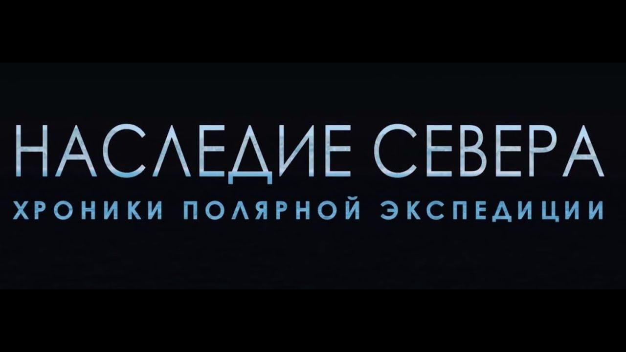 Георгий Сидоров. Наследие Севера. Хроники полярной экспедиции