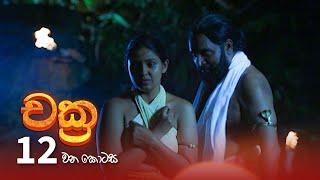 Chakra   Episode 12 - (2021-09-25)   ITN Thumbnail