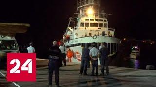 Мигранты с корабля Open Arms высадились на острове Лампедуза - Россия 24