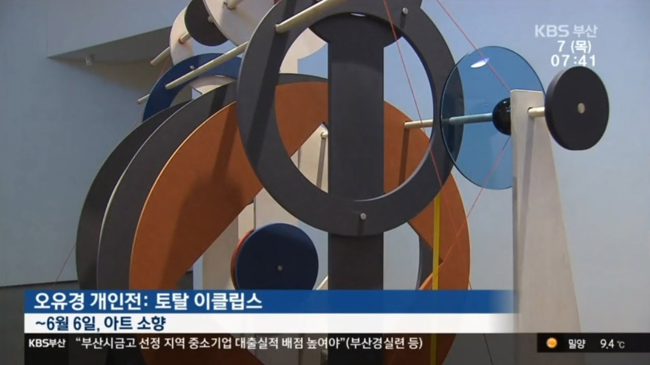 2020 05 07 KBS NEWS - Total eclipse