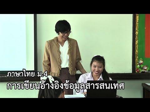 ภาษาไทย ม.4 การเขียนอ้างอิงข้อมูลสารสนเทศ ครูศิริพร ทวีชาติ
