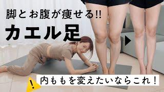 【カエル足ダイエット】痩せにくい内ももがみるみる痩せる!これ一本で脚痩せ&お腹痩せ