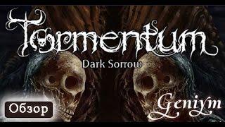 Обзор игры Tormentum - Dark Sorrow (indiegogo)