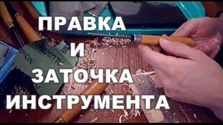 видео Заточка и правка режущих инструментов