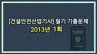 [건설안전산업기사] 필기 기출문제 2013년 1회