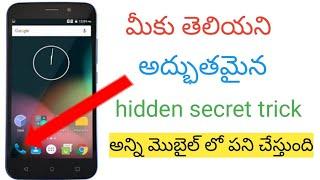 Wow! Amazing secret call trick nobody knows 2018//in Telugu// by Santhosh tutor// 🤔🤔🤔🤔