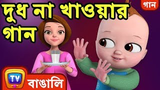 দুধ না খাওয়ার গান (No No Milk Song) - Bangla Rhymes for Children - ChuChu TV