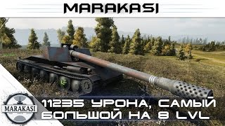 11235 урона, самый большой урон на 8 лвл, за все время World of Tanks